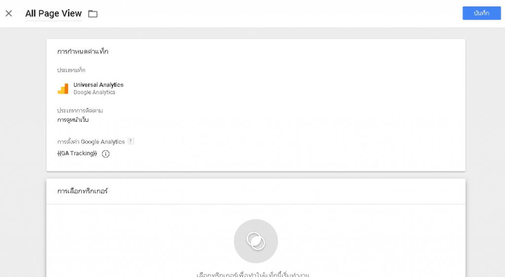 ติดตั้ง google analytics ผ่าน google tag manager-5
