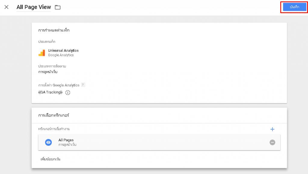 ติดตั้ง google analytics ผ่าน google tag manager-6