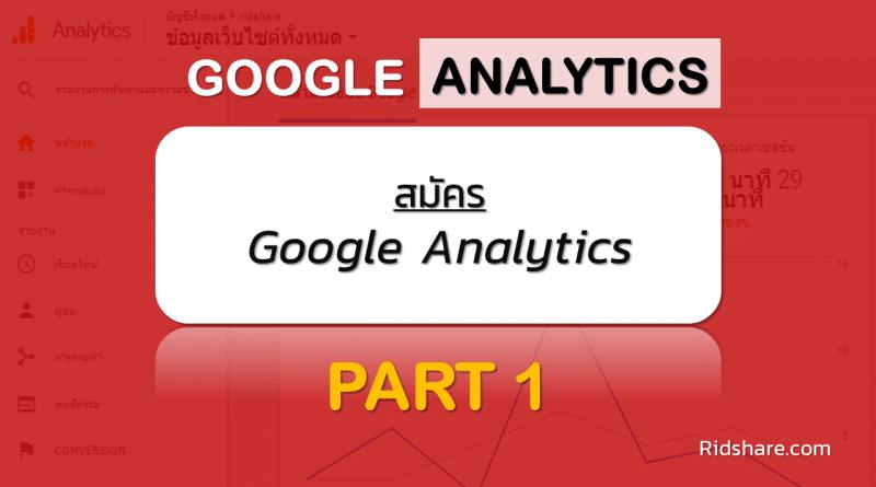 cover-google-analytics-1 - สมัคร google analytics