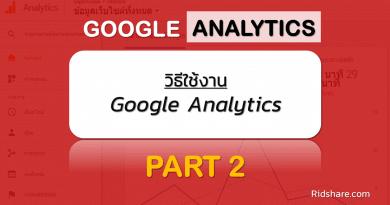cover-google-analytics-2 - วิธีใช้งาน google analytics