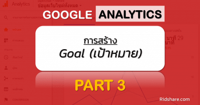cover-google-analytics-3 - การสร้าง goal