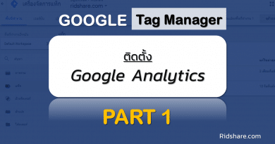cover-tag-manager-1 - ติดตั้ง google analytics ผ่าน google tag manager