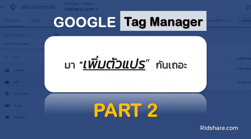 cover-tag-manager-2 - เพิ่มตัวแปรใน google tag manager