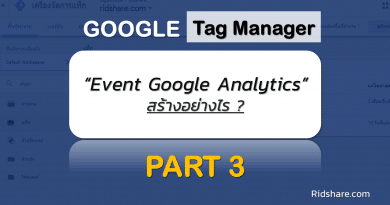 cover-tag-manager-3 - event google analytic ใน google tag manager