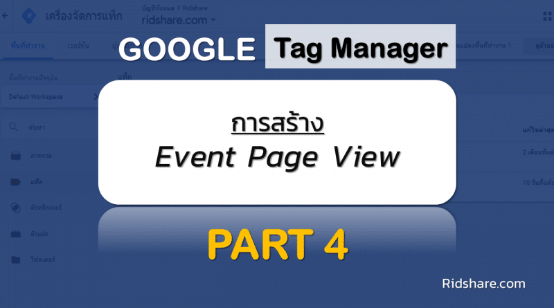 cover-tag-manager-4 - การสร้าง event page view
