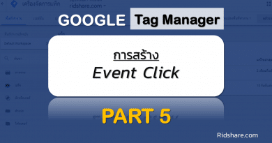 cover-tag-manager-5 - การสร้าง event click