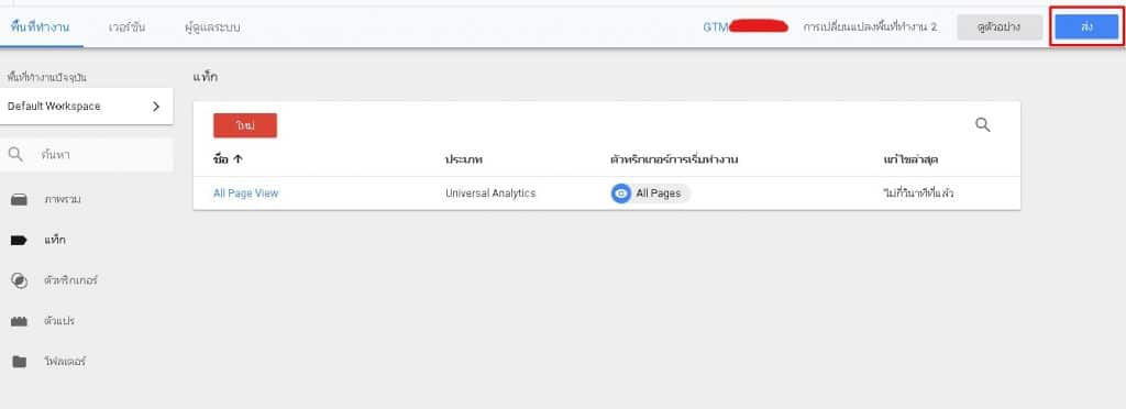 ติดตั้ง google analytics ผ่าน google tag manager-7