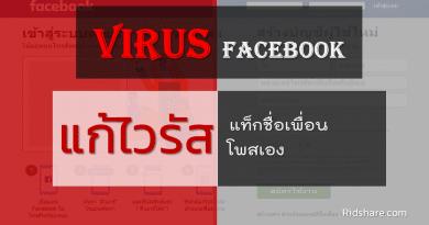 cover-fix-virus-facebook - ไวรัสเฟสบุ๊คแท็กชื่อ