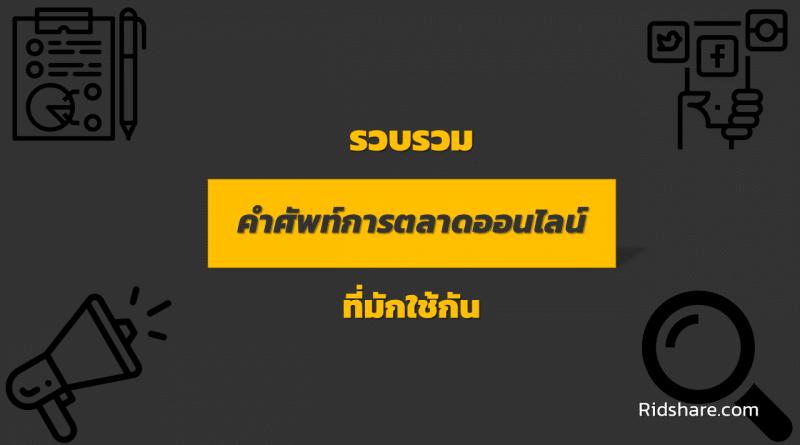 คำศัพท์การตลาดออนไลน์ – cover