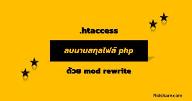 cover-mod-rewrite-removing-php-file - htaccess ลบนามสกุลไฟล์ php ด้วย mod rewrite