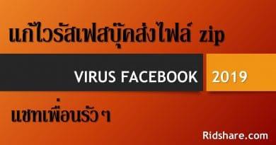 ไวรัสเฟสบุ๊คส่งไฟล์ zip - virus 2019