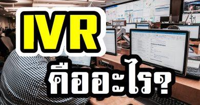 IVR คืออะไร