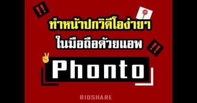 ทำภาพหน้าปกวิดีโอในมือถือ ง่ายๆ ด้วยแอพ Phonto