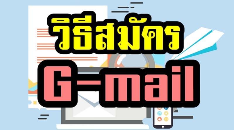 วิธีสมัคร gmail - ridshare