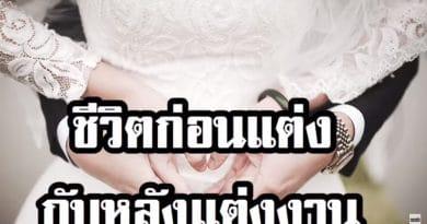 ชีวิตก่อนแต่งงาน กับหลังแต่งงาน