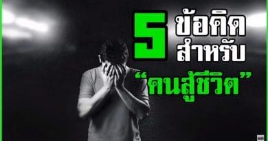 5 ข้อคิดสำหรับ คนสู้ชีวิต
