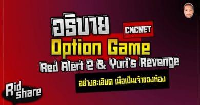 Option Game ในเกม Red Alert 2