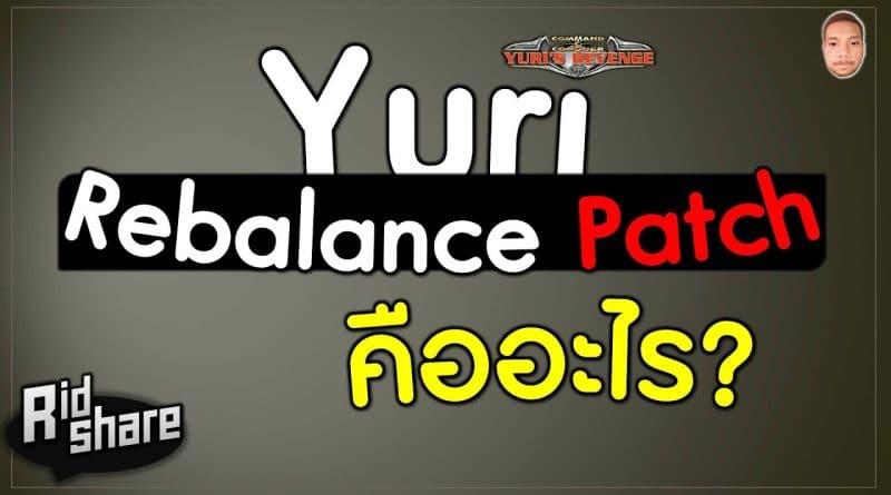 Yuri Rebalance Patch คืออะไร