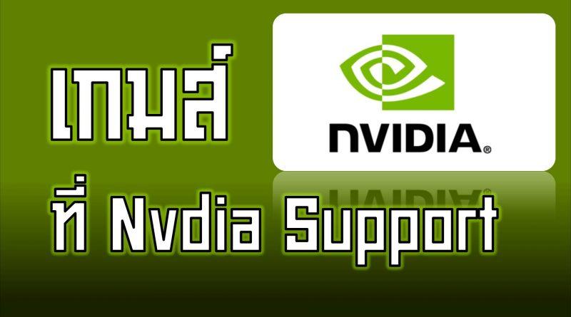เกมสที่ NVDIA Support