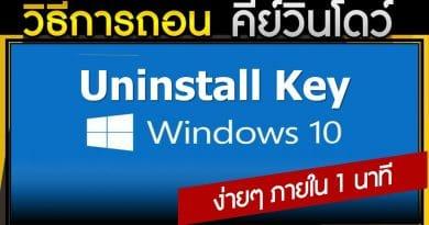 วิธีถอน Product Key Windows