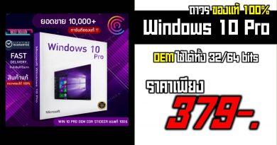 window 10 Pro OEM