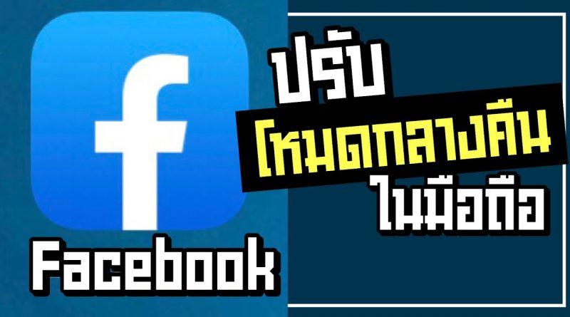 วิธีปรับโหมดกลางคืน (Dark Mode) หรือโหมดสีเข้ม ในแอป Facebook