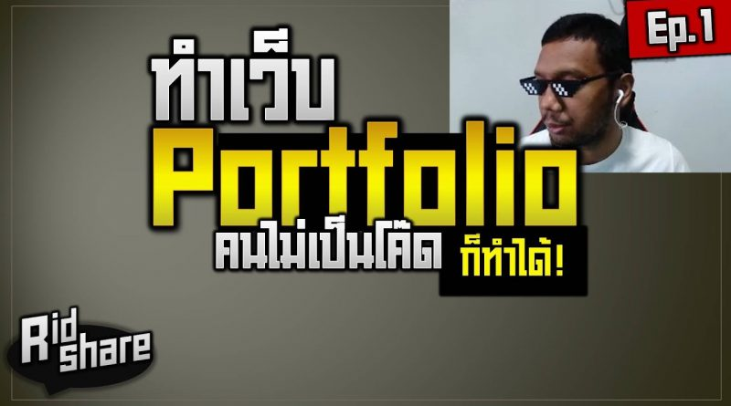 ทำเว็บ Portfolio
