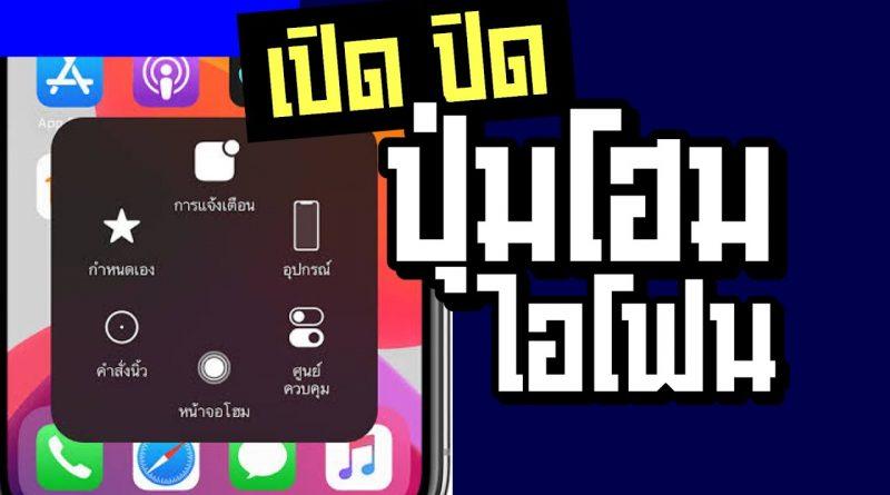 แสดงหรือซ่อนปุ่มโฮมใน iphone