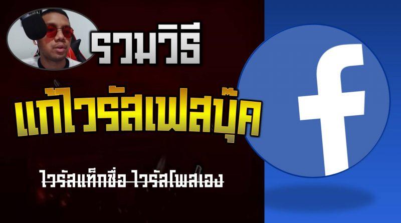 รวมวิธีแก้ไวรัสเฟสบุ๊ค