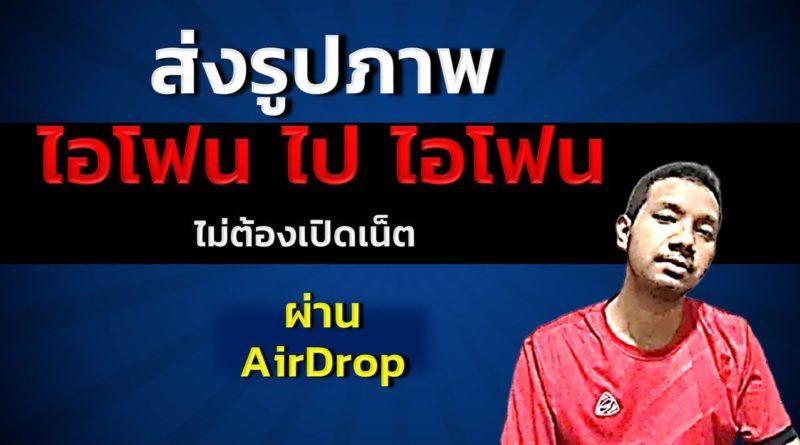 ส่งรูปด้วย AirDrop ส่งวิดีโอด้วย AirDrop ไอโฟนกับไอโฟน