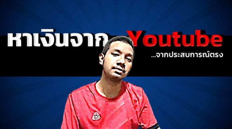 หาเงินจาก youtube วิธีสร้างรายได้จากยูทูป