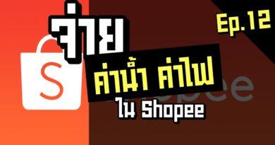 จ่ายค่าไฟ ใน Shopee จ่ายค่าน้ำ จ่ายบิลต่างๆ