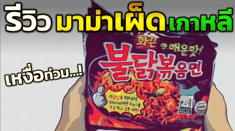 มาม่าเผ็ดเกาหลี มาม่าซัมยัง (SAMYANG)