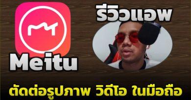 รีวิวแอพ Meitu - แอพตัดต่อรูปภาพ แอพตัดต่อวิดีโอ ในมือถือ