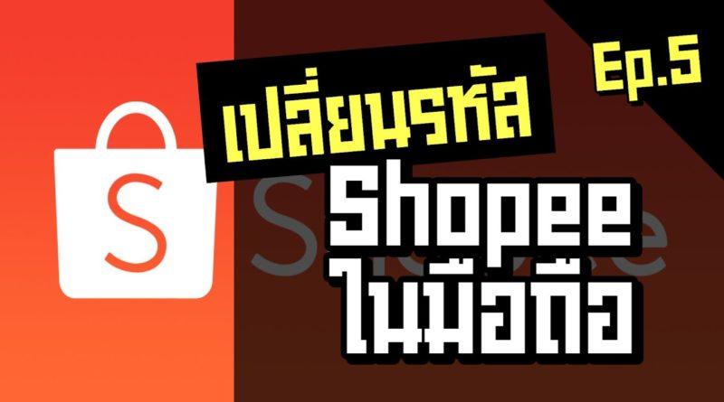 ลืมหรือเปลี่ยนรหัส Shopee