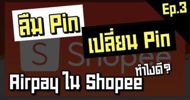 ลืมหรือเปลี่ยนรหัส Shopee Pay