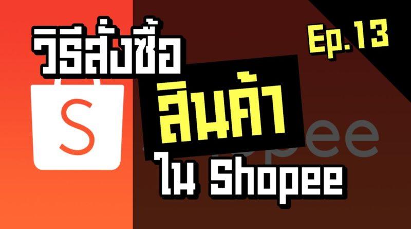 วิธีซื้อสินค้า ใน Shopee | วิธีสั่งซื้อสินค้าออนไลน์ในมือถือ