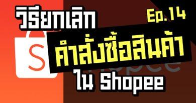 วิธียกเลิกคำสั่งซื้อ สินค้าใน shopee