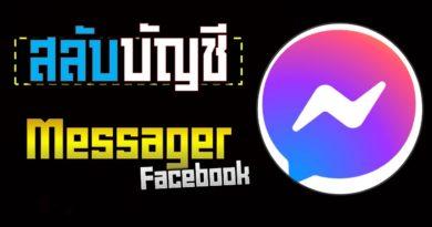 วิธีสลับบัญชีผู้ใช้ Messanger Facebook โดยไม่ต้องกรอกรหัสใหม่เลย