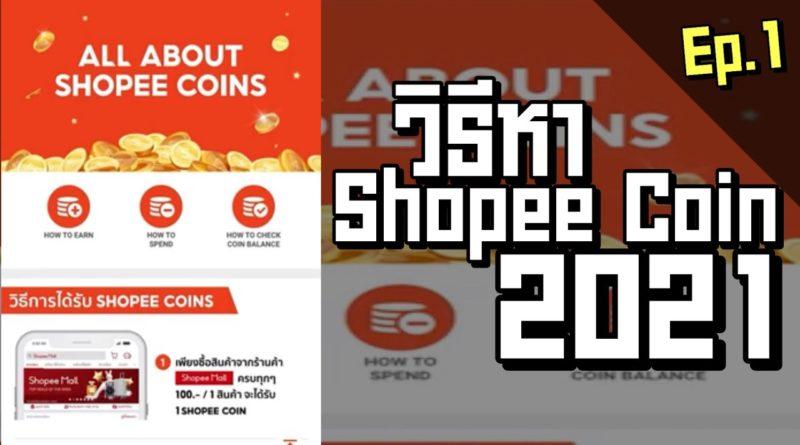วิธีหาเหรียญ Shopee