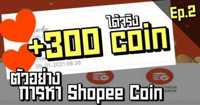 300 Shopee Coin ฟรี